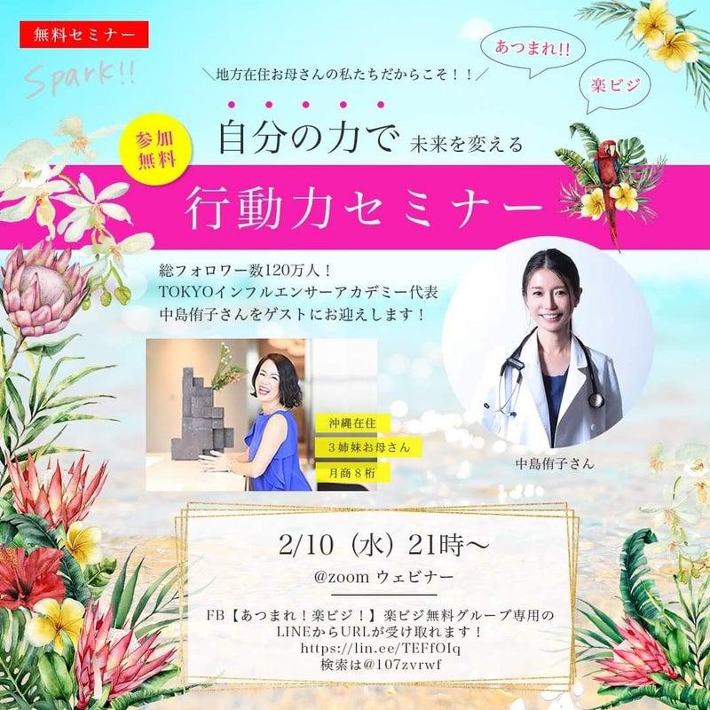 *終了しました*【●無料!中島侑子さんを迎え!】行動力セミナー!
