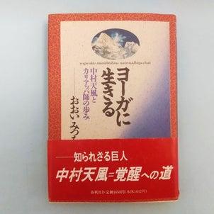中村天風・「ヨーガに生きる」の画像