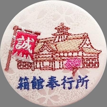 箱館奉行所,土方歳三,刺繍缶バッジ
