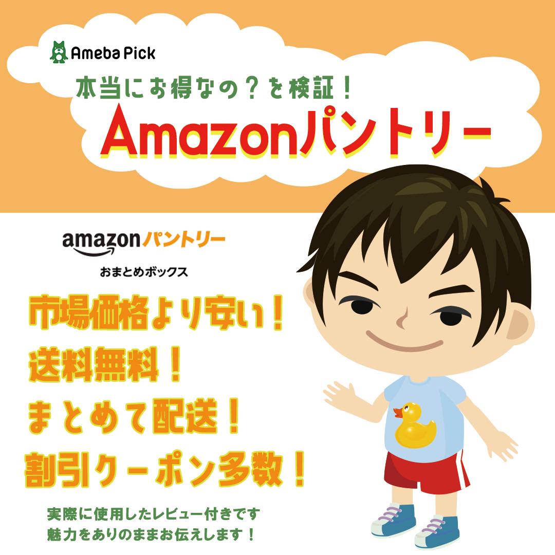 送料 無料 amazon