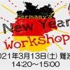 年末年始のドイツの文化を学びましょう!の画像