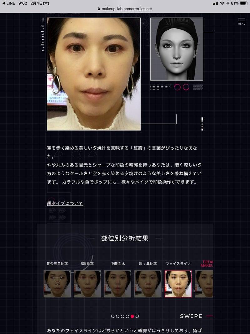 Kate 顔 診断 KATE SCANの顔印象分析がすごい!写真21枚で徹底解説