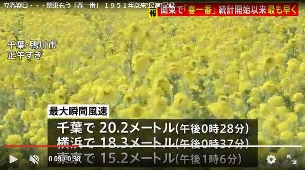 番 で 一 記録 観測 早い 春 関東 の の 最も