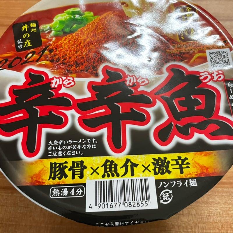 魚 ローソン 辛 辛 激辛カップ麺史上最高のうまさ!辛辛魚(からからうお)を実食
