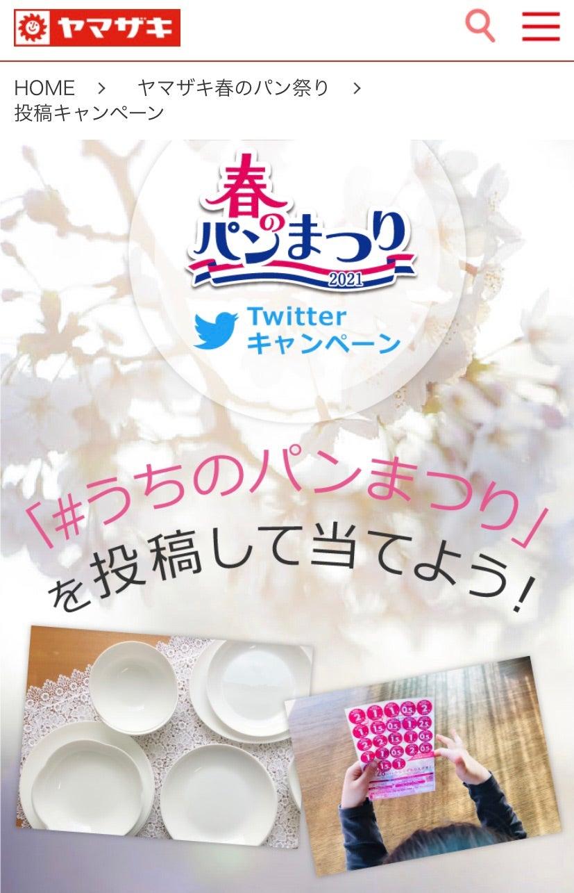 パン 山崎 祭り 2021 春の