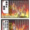 【まとめ】オリンピック森喜朗会長後任劇 川淵三郎 橋本聖子 オールキャスト登場!の画像