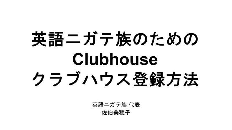 登録 クラブ できない ハウス