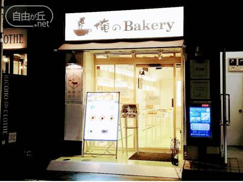 【閉店】一大ブームを起こした自由が丘初の高級食パン専門店『俺のBakery 自由が丘店』