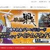 【雑談】新天武将のイラストが先行公開【WebMoney】の画像