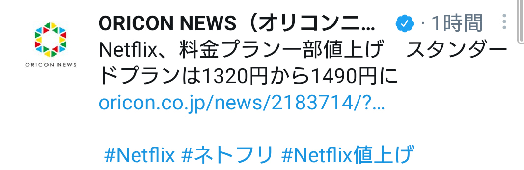 値上げ netflix