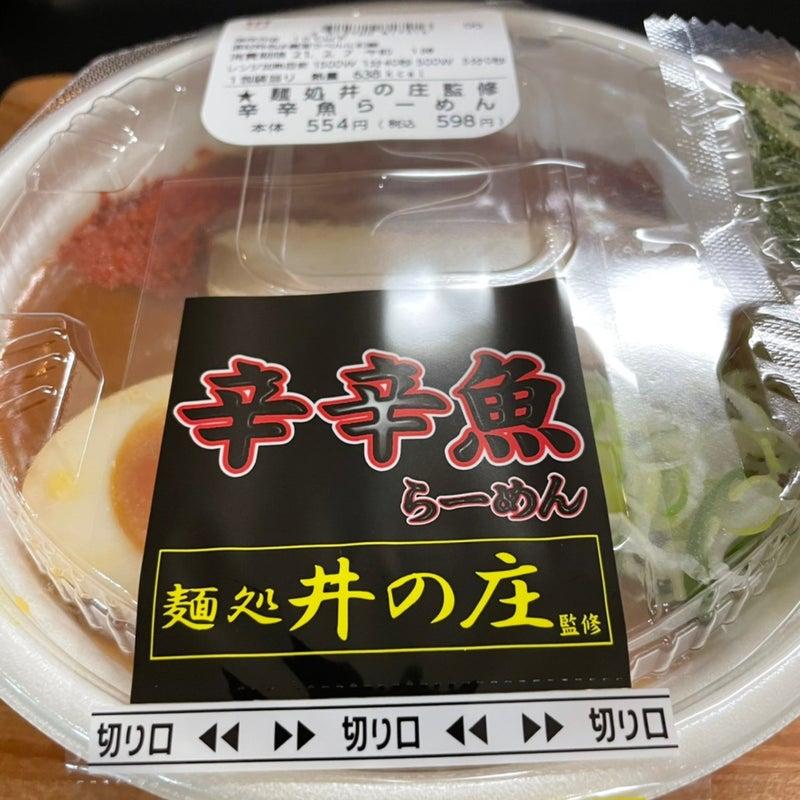 魚 ローソン 辛 辛 【ローソン】 レンジ麺の辛辛魚らーめんが再現度なかなでウマい!!