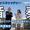 地球交響曲・奈良裕之さんの演奏をどうぞ!の画像
