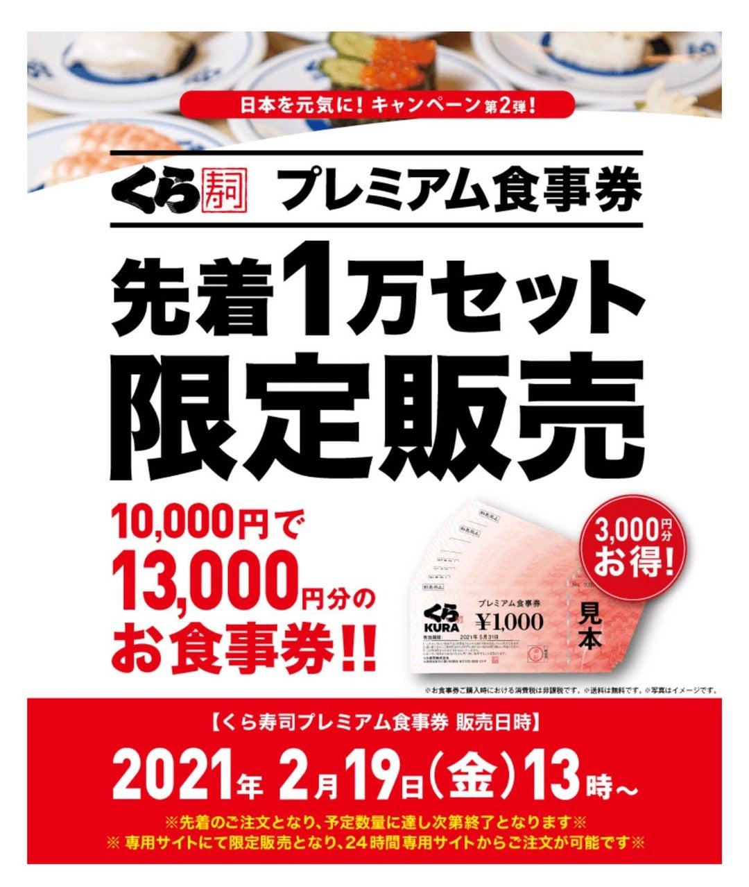 食事 くら 券 プレミアム 寿司