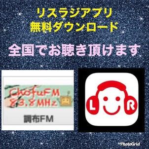 今夜24時30分オンエア調布FM虹のラジオ!ぎゅぎゅっと詰まった30分!の画像