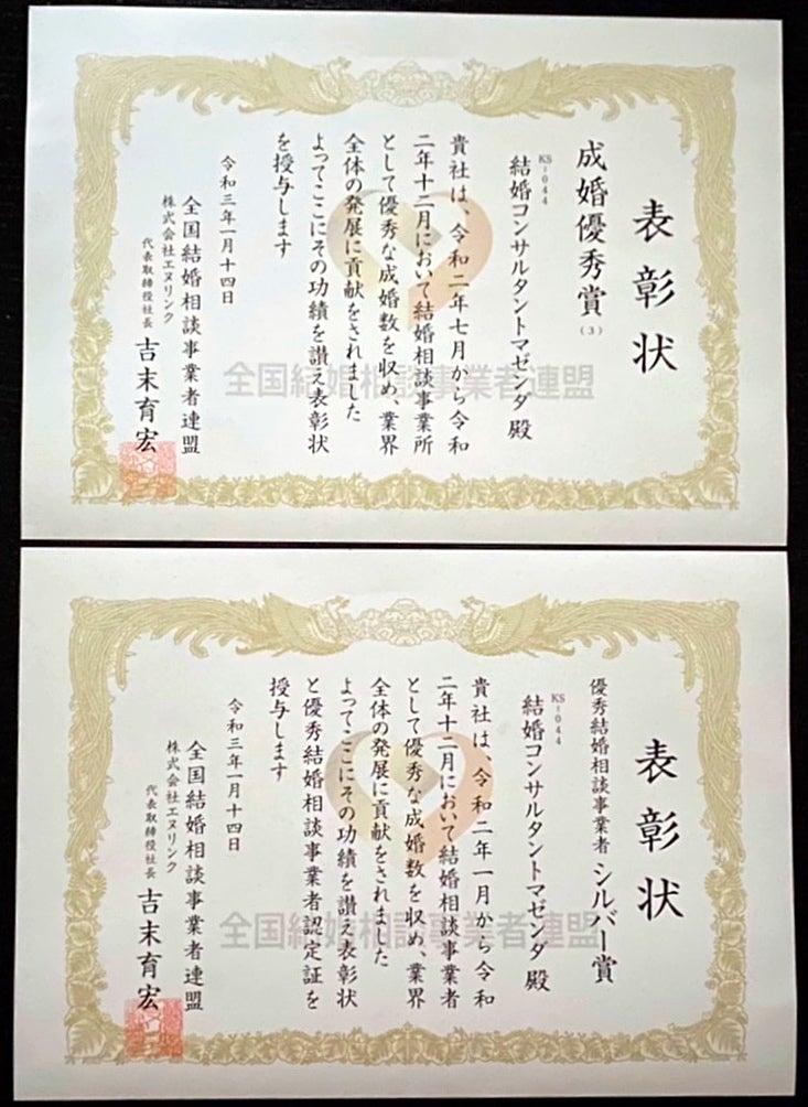 福岡で成婚率の高い結婚相談所マゼンダ