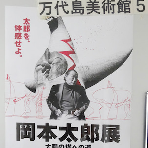 岡本太郎展を見に行きました。の画像