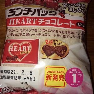 ランチパック(HEARTチョコレート)ピーナッツの画像