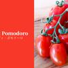 『美味しいイタリアの伝統色』をご紹介中の画像