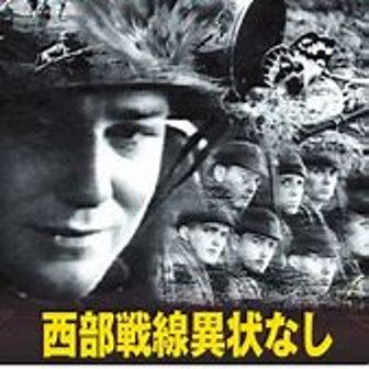 第3回アカデミー賞『西部戦線異状なし』を見た感想。