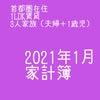 [1y9m0d]家計簿初公開 2021年1月分*の画像