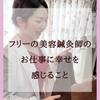 フリーの美容鍼灸師のお仕事に幸せを感じること|徳島・鳴門の美容鍼灸サロンRomanifの画像