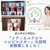 オンラインサロン「メディカルアロマレシピマスター」の説明会開催しました!の画像