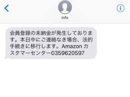 ショート メール から amazon