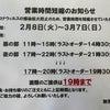 営業時間短縮のお知らせ(2月8日~3月7日)の画像