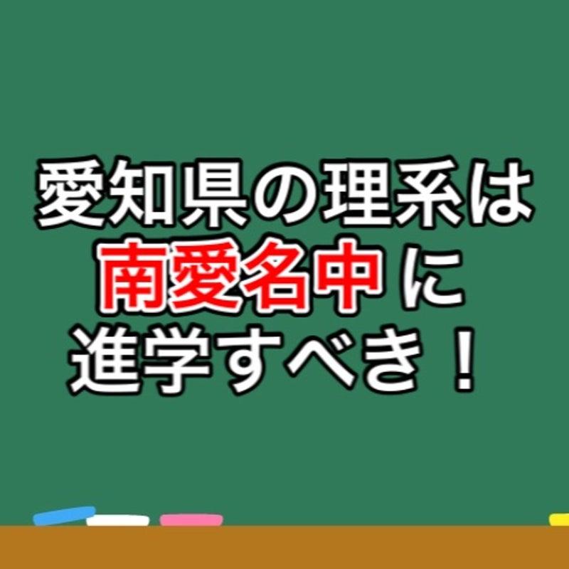 理工 南山 学部 大学