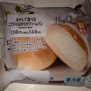 冷やして食べるこだわりなめらかクリームパン(ファミリーマート)の画像