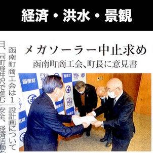 函南町商工会がメガソーラーに反対する3つの理由の画像