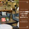 【告知】イベントを開催したい人向けグループまき子カフェの画像