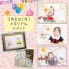 3月8日開催!お誕生日の記念に♡メモリアルイベントの画像