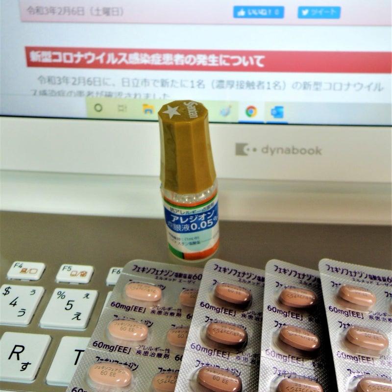 花粉 フェナジン フェ 症 キソ