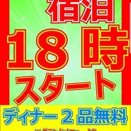 画像 17:00〜19:00は5時間休憩のお時間です(о´∀`о)宿泊は18:00〜スタート!! の記事より 2つ目