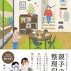 【ご報告】梶ヶ谷陽子さんの新刊に我が家が掲載されます!の画像