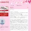 スピリチュアリズム講座卒業生のネコさんのブログがスタートしましたの画像