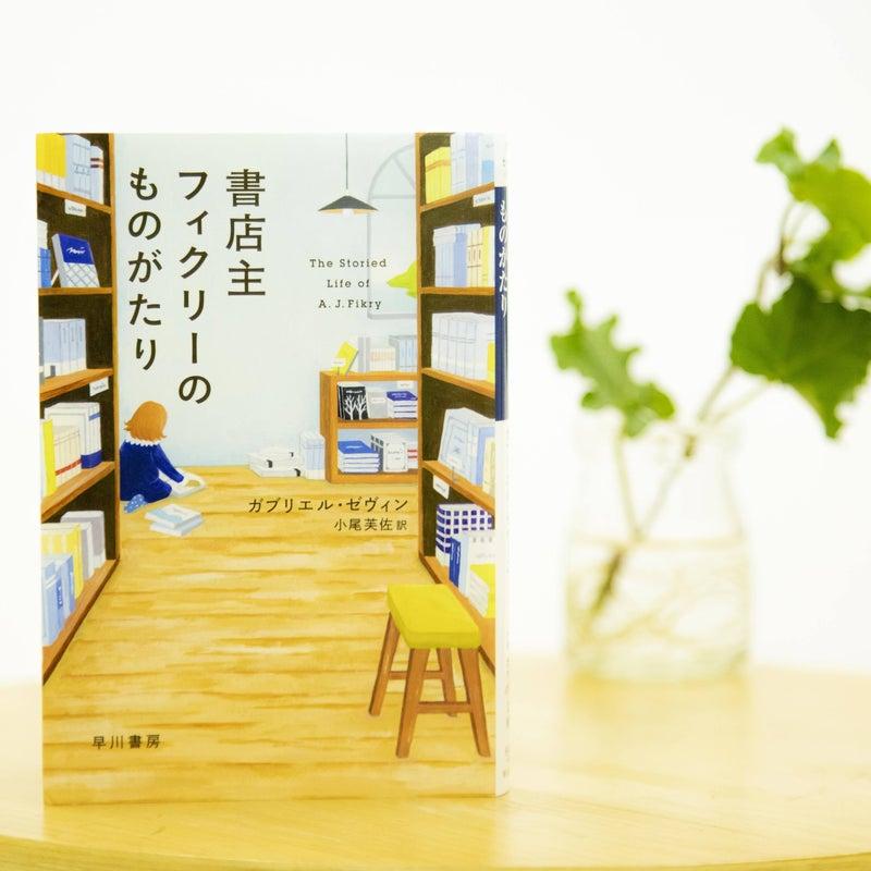 早川書房の新着記事|アメーバブログ(アメブロ)