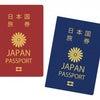 【在留資格】更新時にパスポートが無い場合の画像