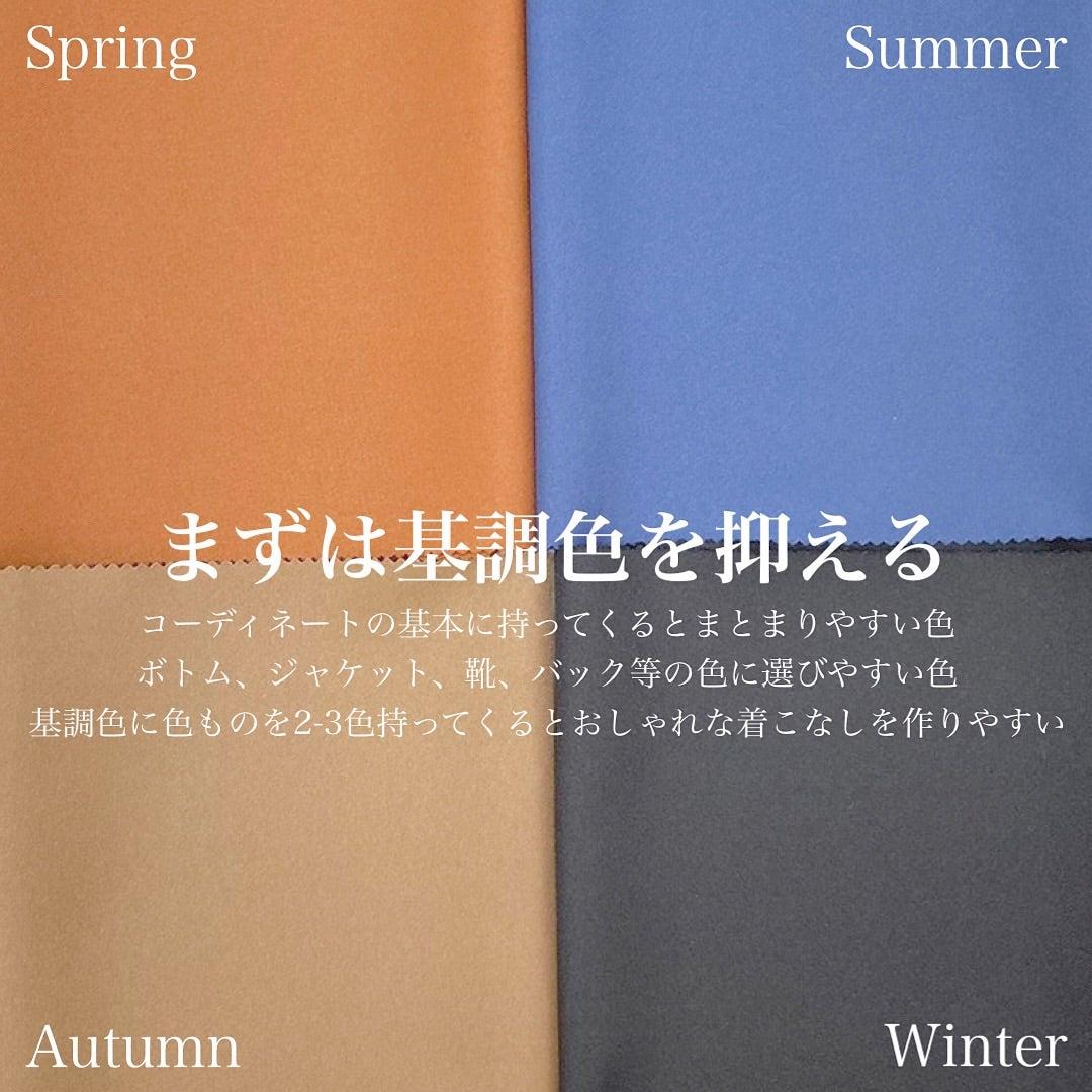 【保存版】パーソナルカラーを大切にしている方へ 色の見極め方