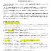 """2/9(火)""""緊急事態宣言延長に伴う対応""""※最新の画像"""