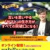 【オンライン配信イベント】監督講演と中編映画『ルーツ』 2/27(土) 開催です!の画像