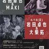 岩田卓也&MAKIの3月ライブの画像