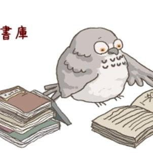 かおりの書庫の画像