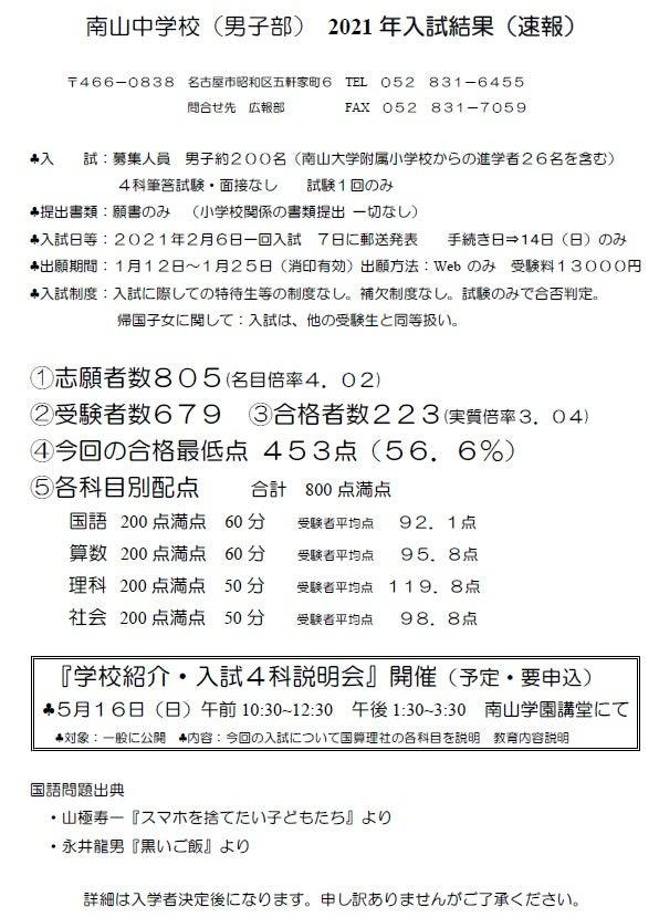 受験 2021 速報 中学