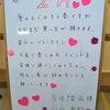 帝塚山病院 病棟メッセージボードの画像
