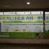 広島駅地下展示スペースをマイナーチェンジしましたの画像