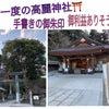 高麗神社でパワーチャージ!の画像