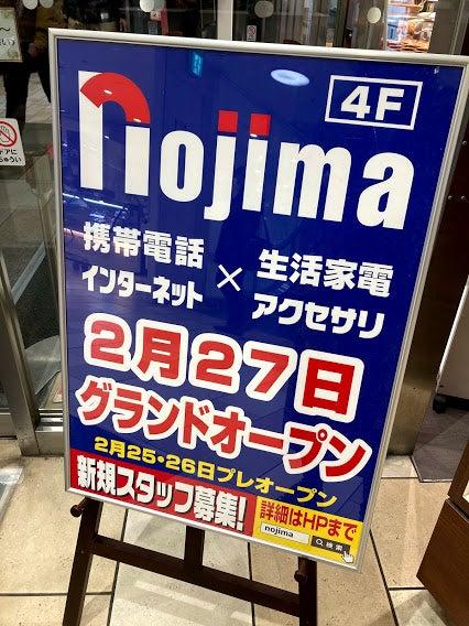 【NewOpen】東急フレルに家電量販店『nojima /ノジマ』が2月27日グランドOPEN!