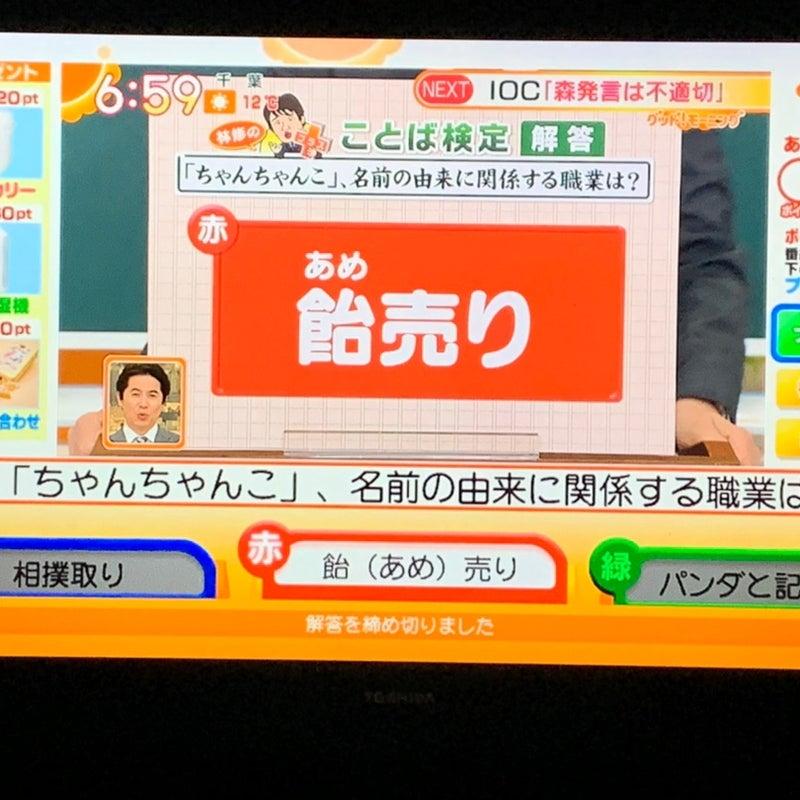 の 検定 の 解答 今日 お天気